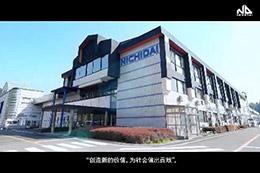 NICHIDAI 你期待公司宣传片