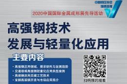高强钢技术发展与应用