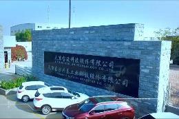 东方兴泰企业宣传片