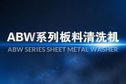 ABW系列板料清洗机