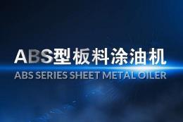ABS型板料涂油机