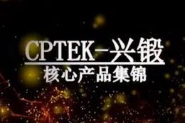 兴锻产品宣传片(新)