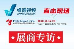 威普克潘克科技(北京)有限公司专访