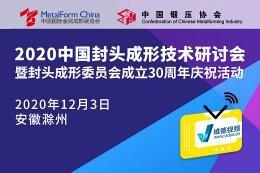 2020中国封头成形技术研讨会