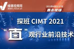 CIMT 2021专访|天水锻压机床(集团)有限公司