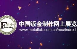 中国钣金制作网上展览会