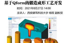 基于Qform的涡旋盘成形工艺开发