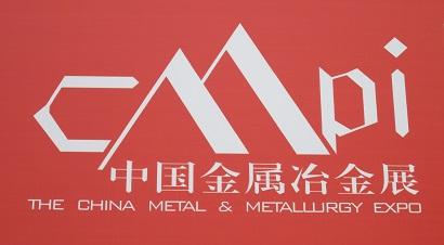 【展会掠影】金属冶金展