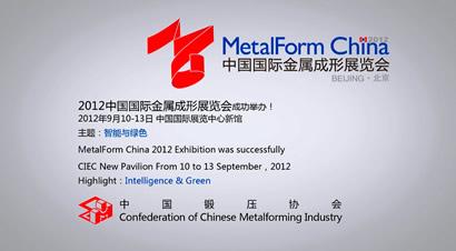 2012金属成形展回顾