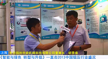 访扬州中旋机械科技董事长