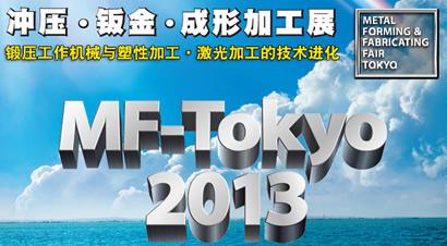 MF-Tokyo金属成形