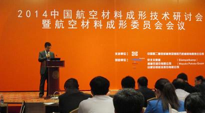 中国航空材料成形技术研讨