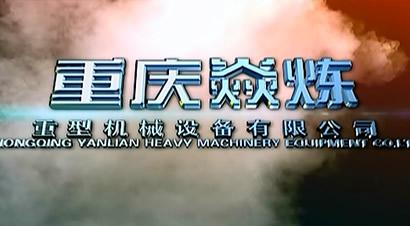 重庆焱炼重型机械设备有限