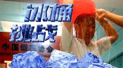 中国锻压协会张金挑战冰桶