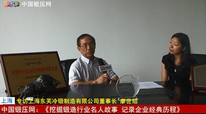 上海东芙冷锻制造公司