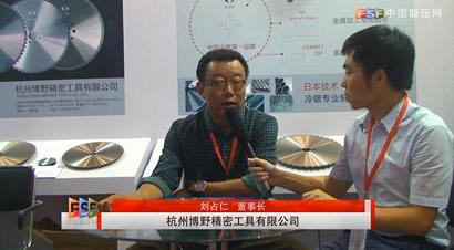 杭州博野精密工具有限公司