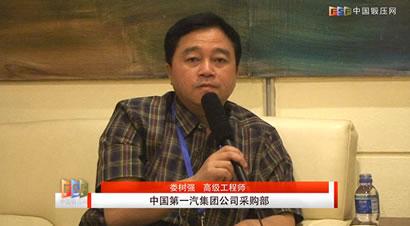 中国第一汽车集团 娄树强