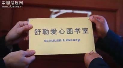 舒勒爱心图书室公益活动