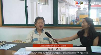 访上海三造机电有限公司
