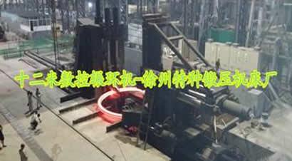 12米数控碾环机