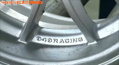 949赛车6UL车轮成型