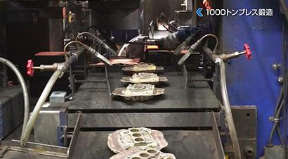 白光金属工业-锻造篇