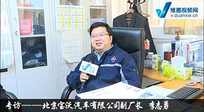 访宝沃汽车副厂长李志勇
